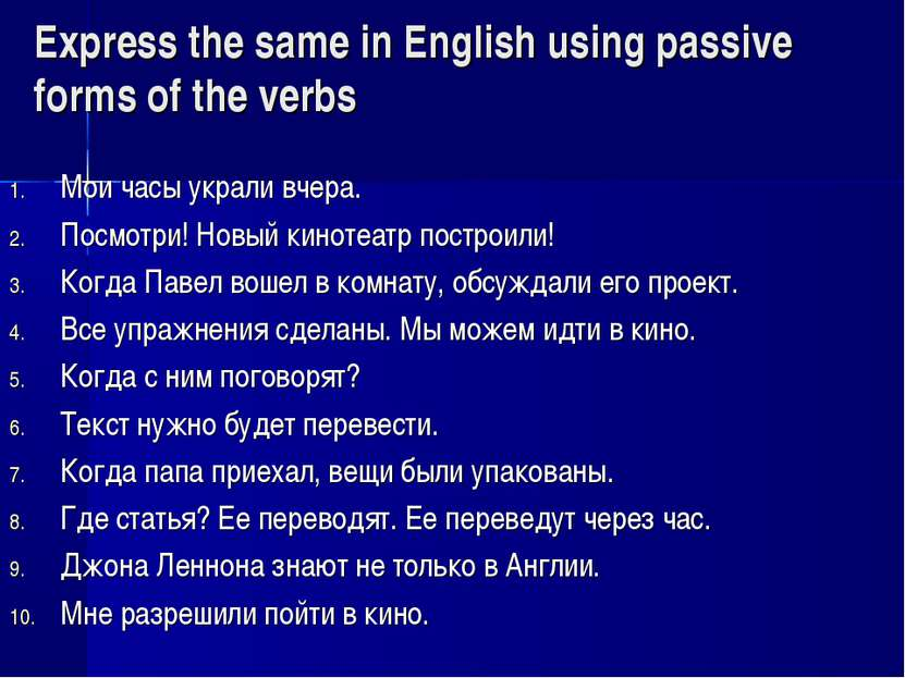 Express the same in English using passive forms of the verbs Мои часы украли ...