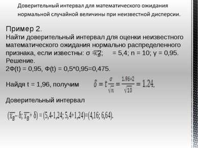 Пример 2. Найти доверительный интервал для оценки неизвестного математическог...