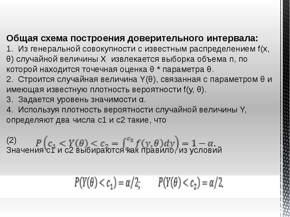 Общая схема построения доверительного интервала: 1. Из генеральной совокупнос...