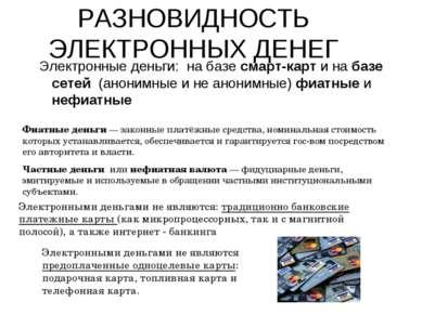 РАЗНОВИДНОСТЬ ЭЛЕКТРОННЫХ ДЕНЕГ Электронные деньги: на базе смарт-карт и на б...