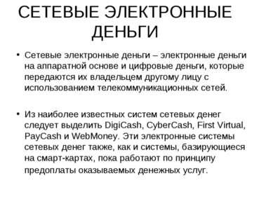 СЕТЕВЫЕ ЭЛЕКТРОННЫЕ ДЕНЬГИ Сетевые электронные деньги – электронные деньги на...