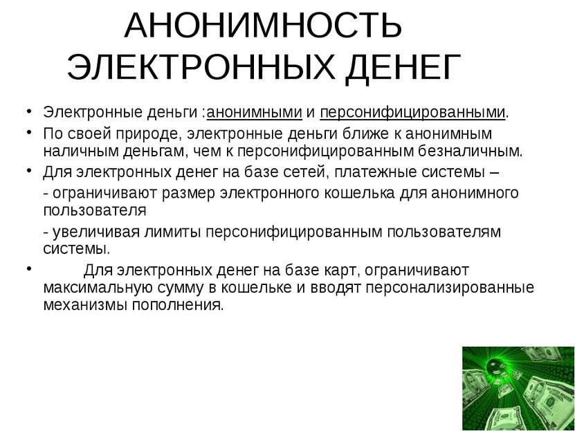 АНОНИМНОСТЬ ЭЛЕКТРОННЫХ ДЕНЕГ Электронные деньги :анонимными и персонифициров...