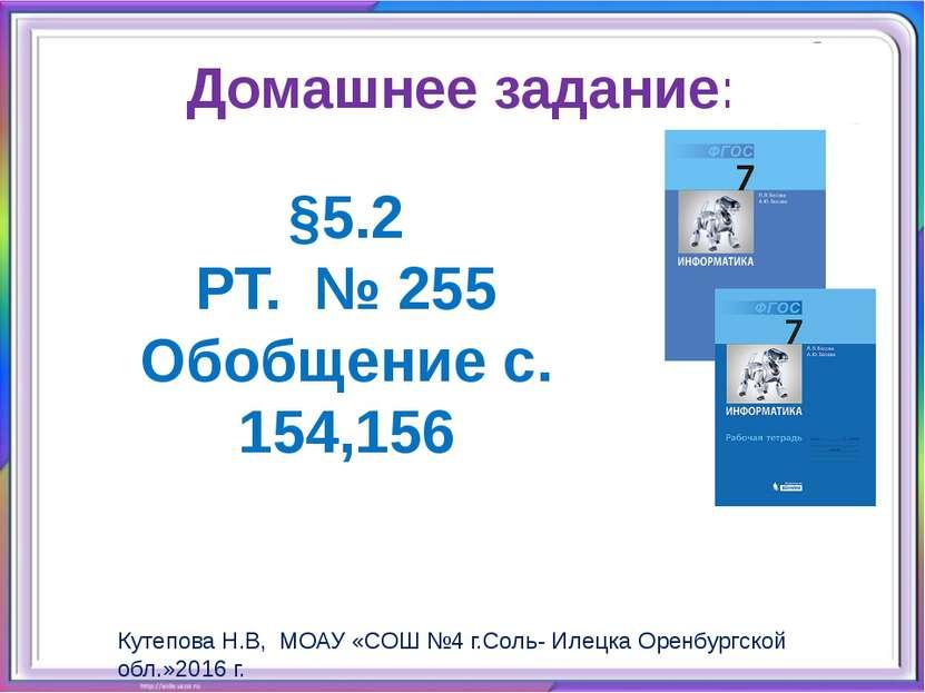 Домашнее задание: §5.2 РТ. № 255 Обобщение с. 154,156 Кутепова Н.В, МОАУ «СОШ...