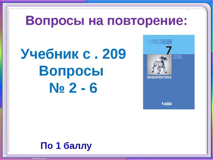 Учебник с . 209 Вопросы № 2 - 6 Вопросы на повторение: По 1 баллу