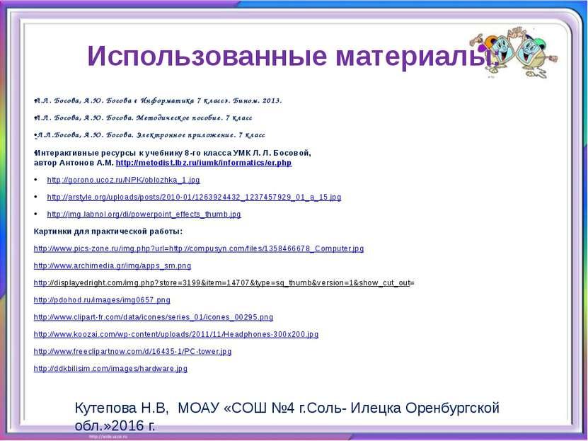 Использованные материалы: Л.Л. Босова, А.Ю. Босова « Информатика 7 класс». Би...