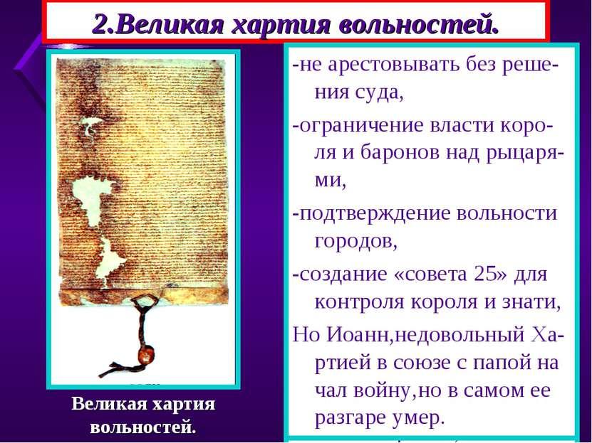 2.Великая хартия вольностей. Против короля выступили бароны, духовенство,ры-ц...