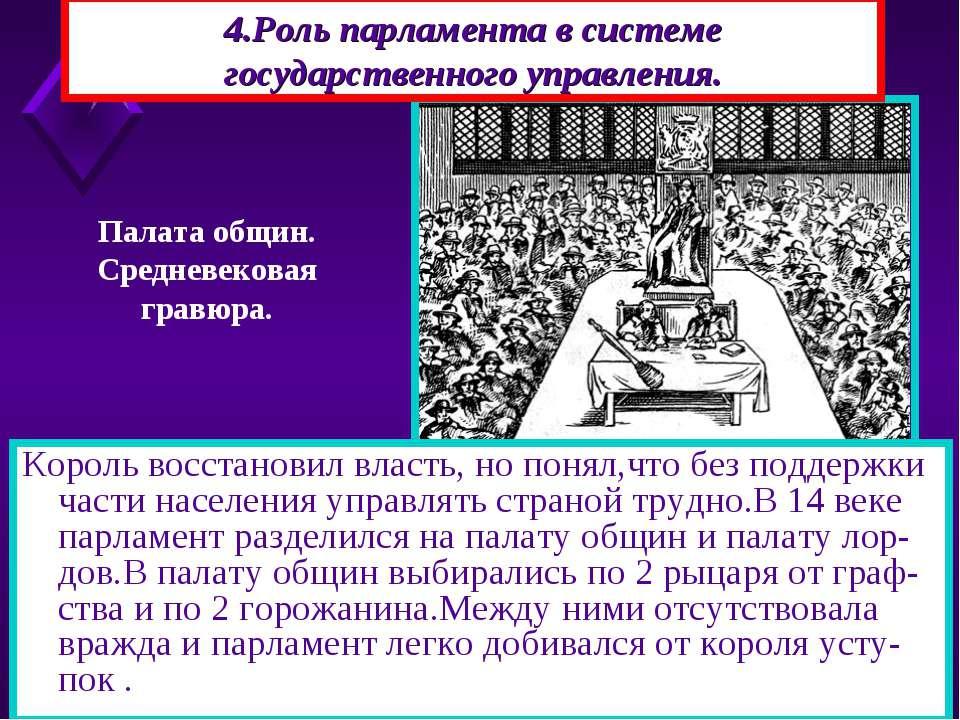 4.Роль парламента в системе государственного управления. Король восстановил в...