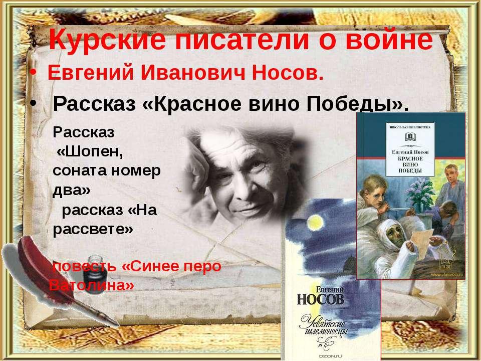 Курские писатели о войне Евгений Иванович Носов. Рассказ «Красное вино Победы...