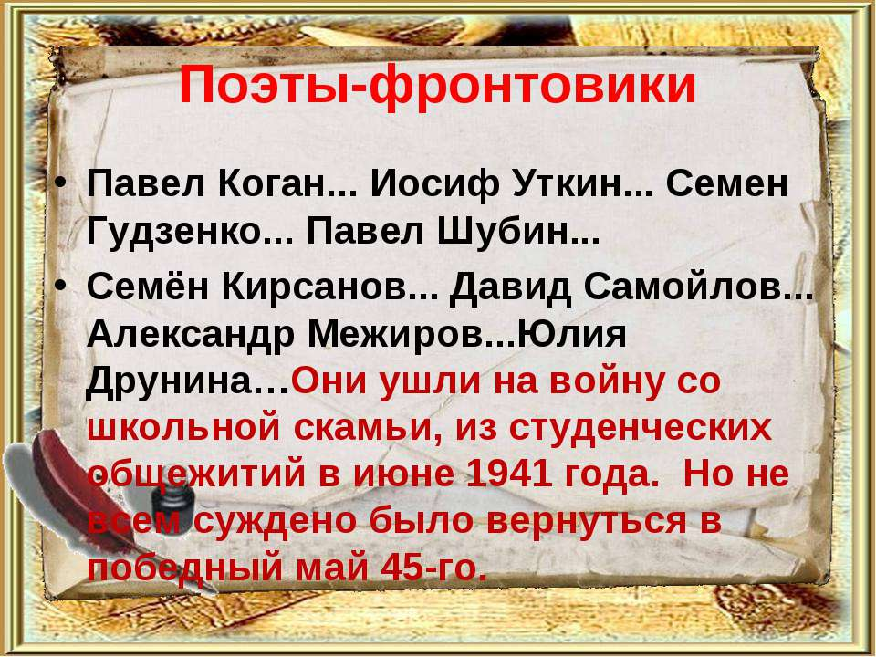 Поэты-фронтовики Павел Коган... Иосиф Уткин... Семен Гудзенко... Павел Шубин....