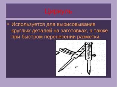 Циркуль Используется для вырисовывания круглых деталей на заготовках, а также...