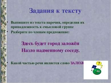 Задания к тексту Выпишите из текста наречия, определив их принадлежность к см...