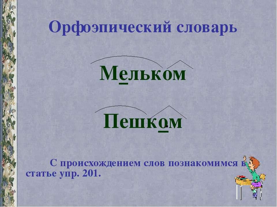 Орфоэпический словарь Мельком Пешком С происхождением слов познакомимся в ста...