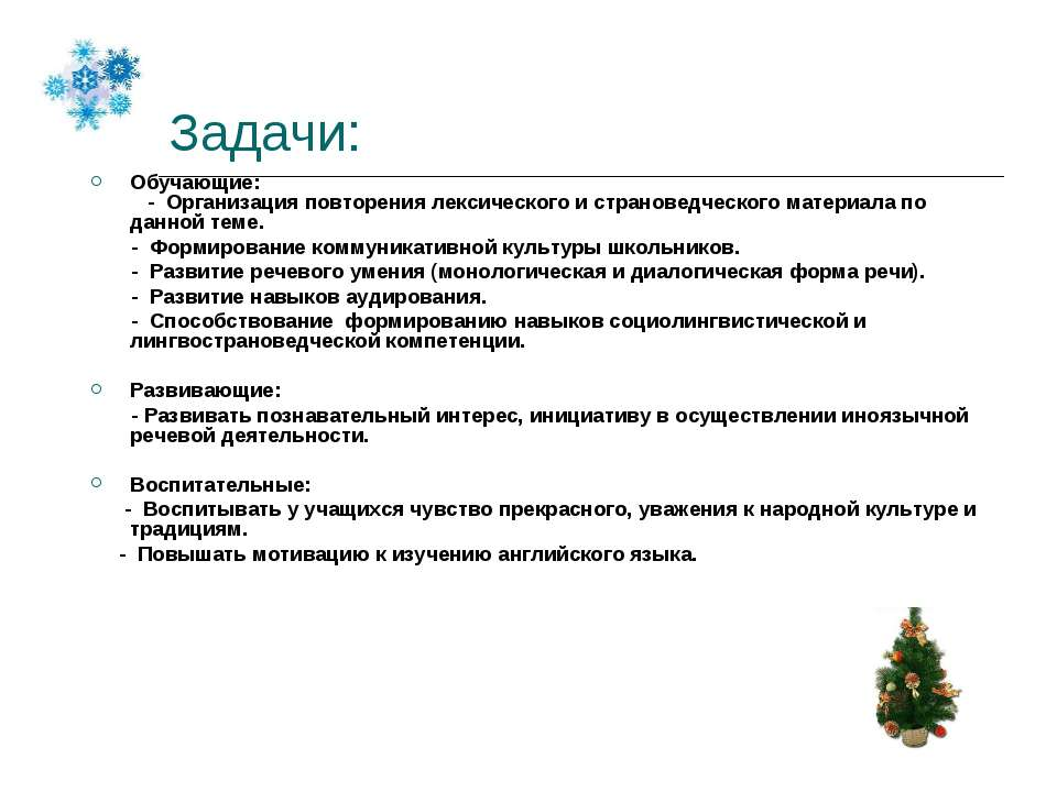 Задачи: Обучающие: - Организация повторения лексического и страноведческого м...