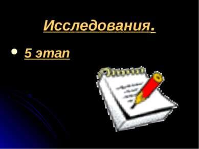 Исследования. 5 этап