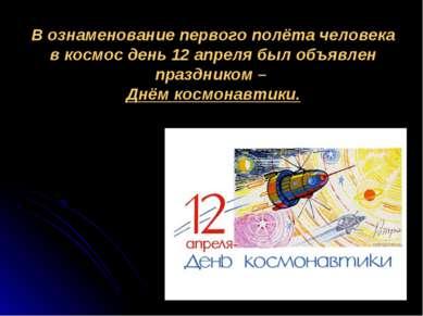 В ознаменование первого полёта человека в космос день 12 апреля был объявлен ...