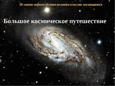 Большое космическое путешествие» 50-летию первого полёта человека в космос по...