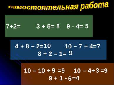 7+2= 3 + 5= 9 - 4= 4 + 8 – 2= 10 – 7 + 4= 8 + 2 – 1= 10 – 10 + =9 10 – 4+ =9 ...