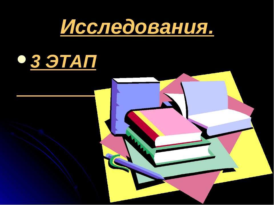 Исследования. 3 ЭТАП