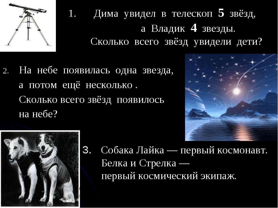 Дима увидел в телескоп 5 звёзд, а Владик 4 звезды. Сколько всего звёзд увидел...