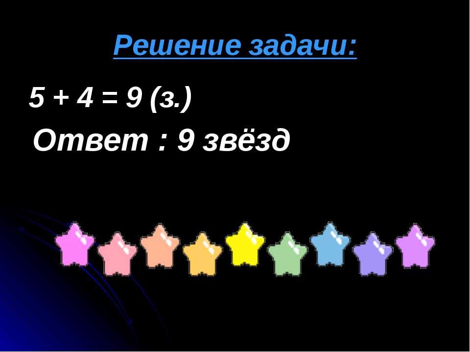 Решение задачи: 5 + 4 = 9 (з.) Ответ : 9 звёзд