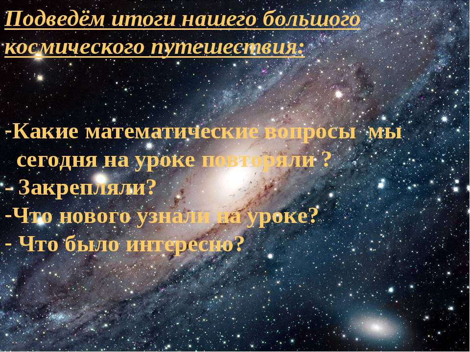 Подведём итоги нашего большого космического путешествия: Какие математические...