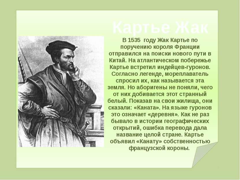 Картье Жак В 1535 году Жак Картье по поручению короля Франции отправился на п...