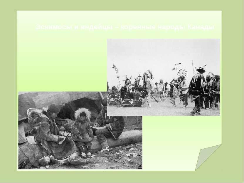 Эскимосы и индейцы – коренные народы Канады