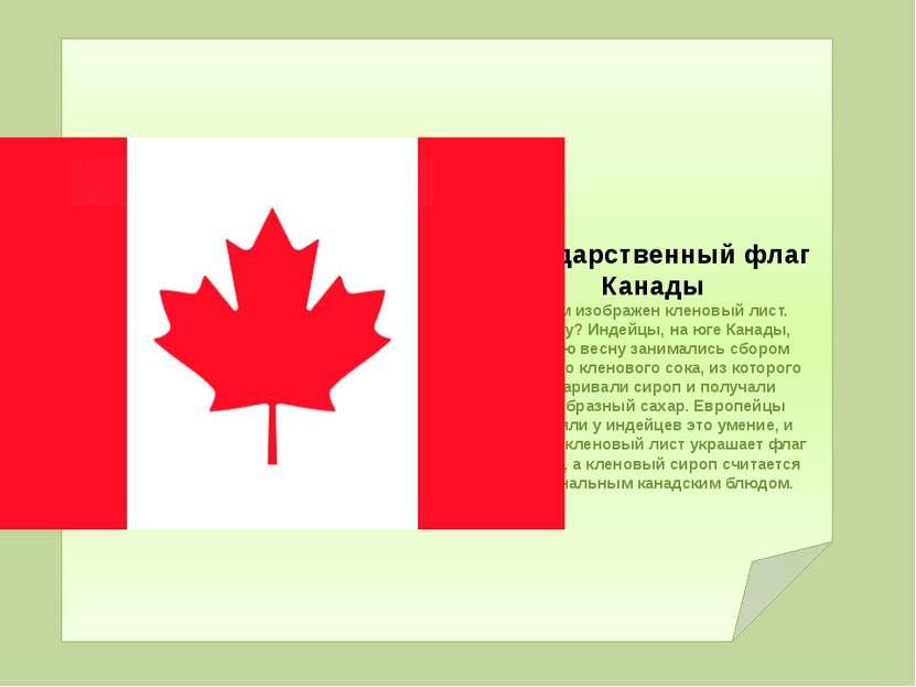 Государственный флаг Канады На нем изображен кленовый лист. Почему? Индейцы, ...