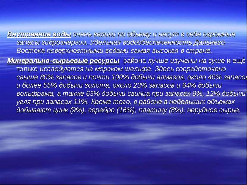 Внутренние воды очень велики по объему и несут в себе огромные запасы гидроэн...