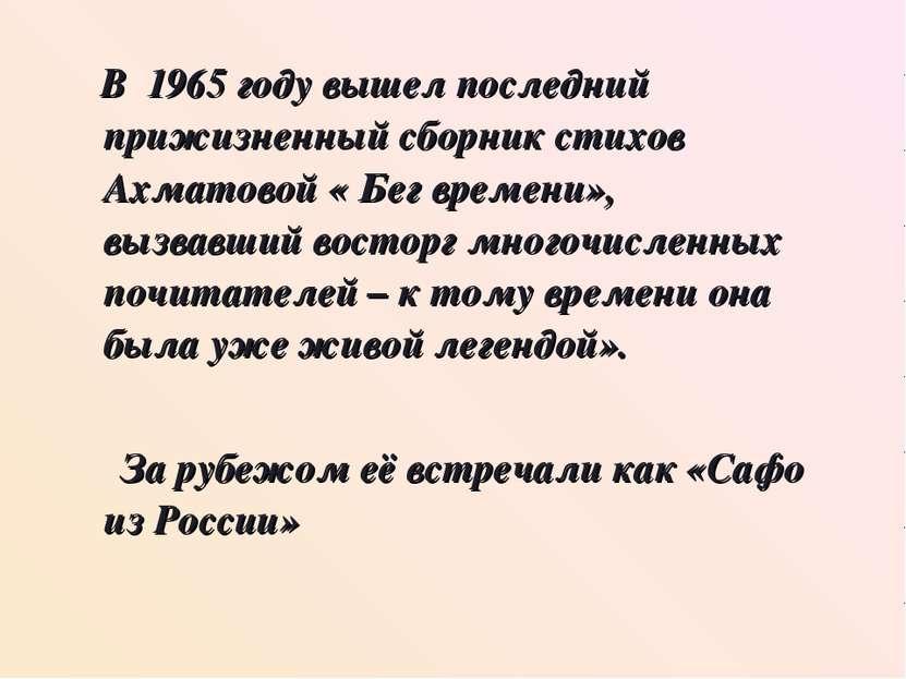 В 1965 году вышел последний прижизненный сборник стихов Ахматовой « Бег време...