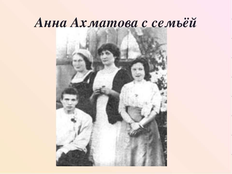 Анна Ахматова с семьёй