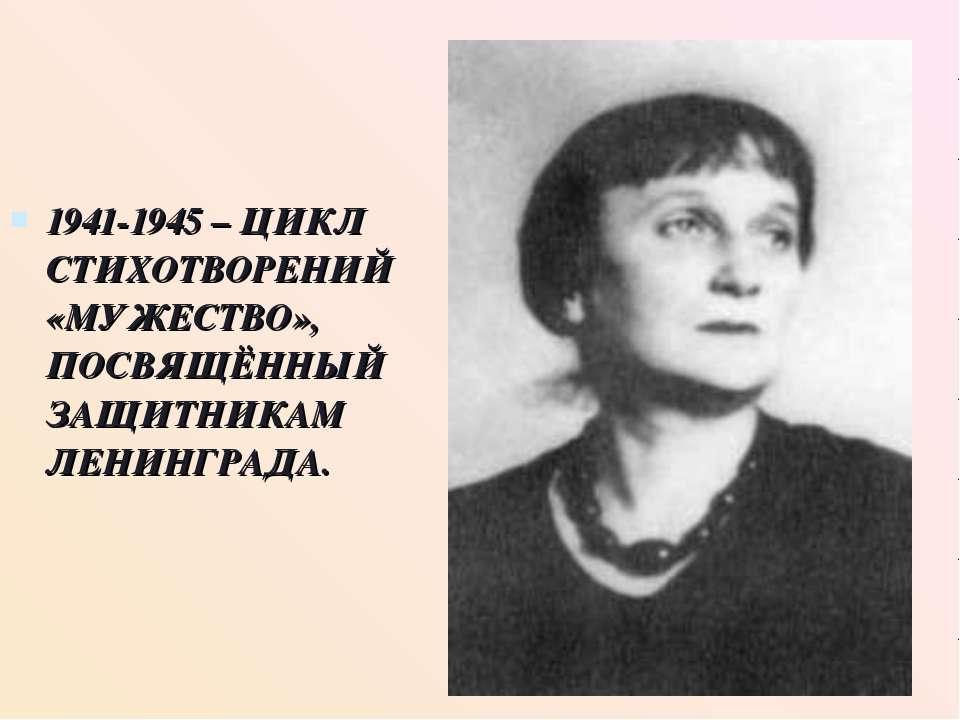 1941-1945 – ЦИКЛ СТИХОТВОРЕНИЙ «МУЖЕСТВО», ПОСВЯЩЁННЫЙ ЗАЩИТНИКАМ ЛЕНИНГРАДА.