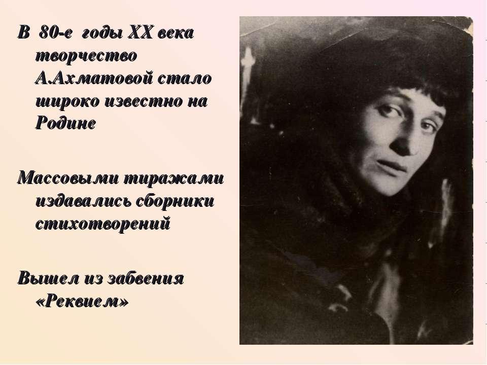 В 80-е годы XX века творчество А.Ахматовой стало широко известно на Родине Ма...