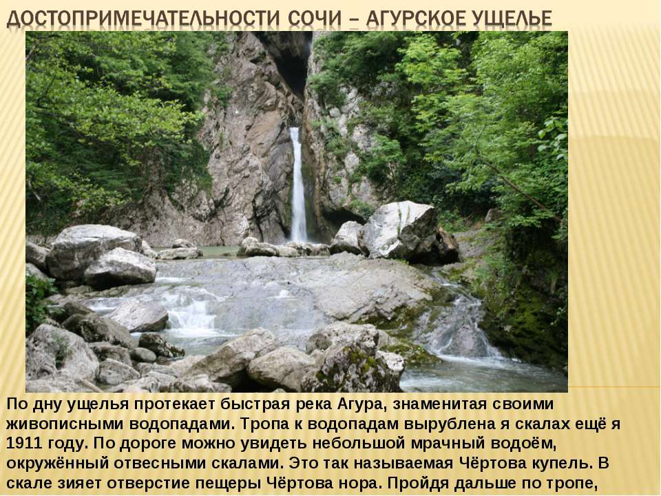 По дну ущелья протекает быстрая река Агура, знаменитая своими живописными вод...