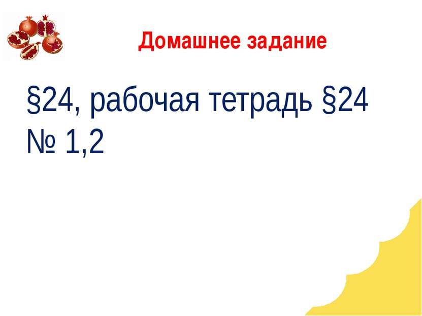 Домашнее задание §24, рабочая тетрадь §24 № 1,2