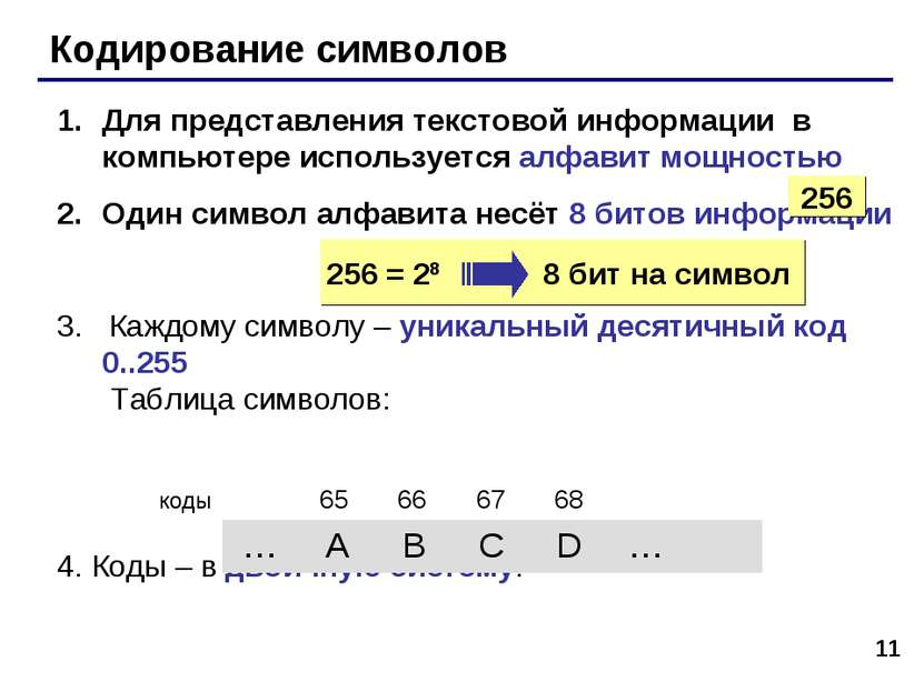 * Кодирование символов Для представления текстовой информации в компьютере ис...