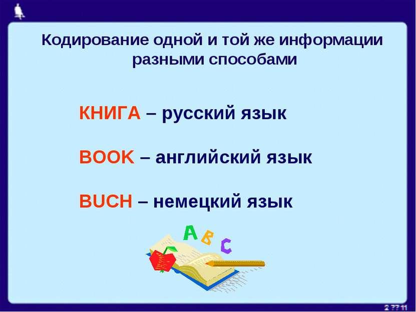 КНИГА – русский язык BOOK – английский язык BUCH – немецкий язык Кодирование ...