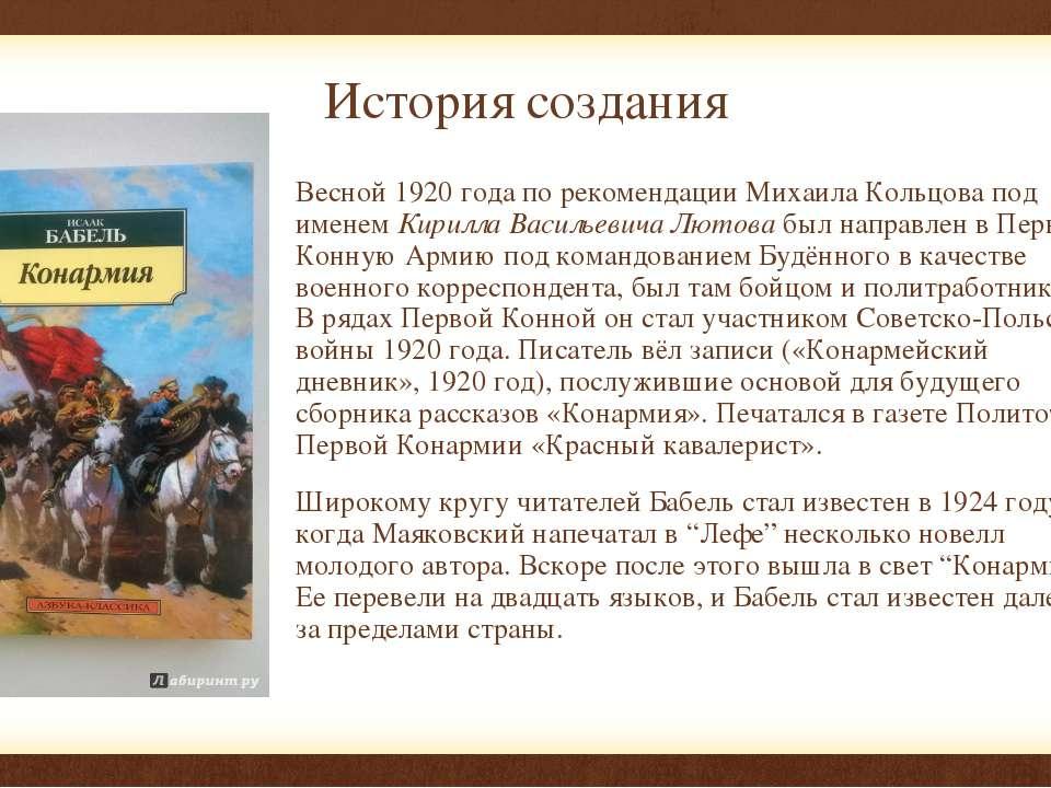 История создания Весной 1920 года по рекомендации Михаила Кольцова под именем...