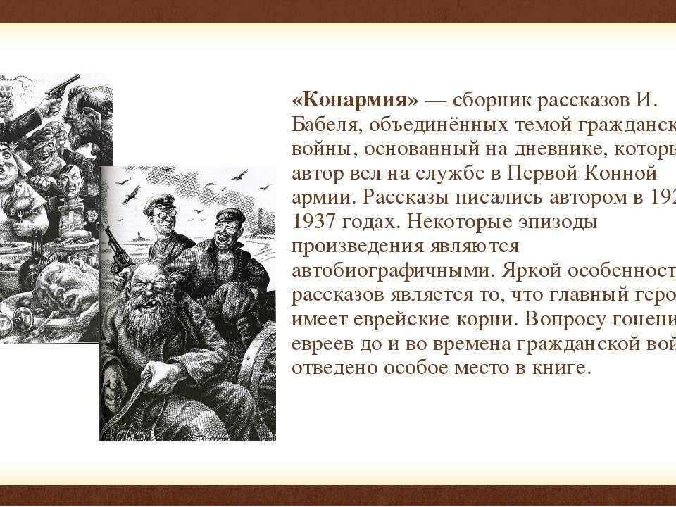 «Конармия»— сборник рассказовИ. Бабеля, объединённых темой гражданской войн...