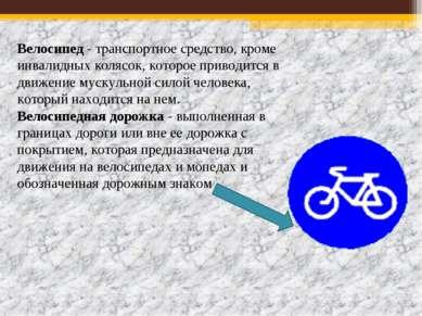 Велосипед - транспортное средство, кроме инвалидных колясок, которое приводит...