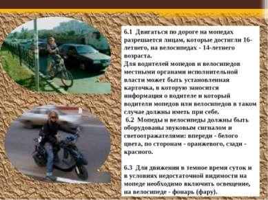 6.1 Двигаться по дороге на мопедах разрешается лицам, которые достигли 16-ле...