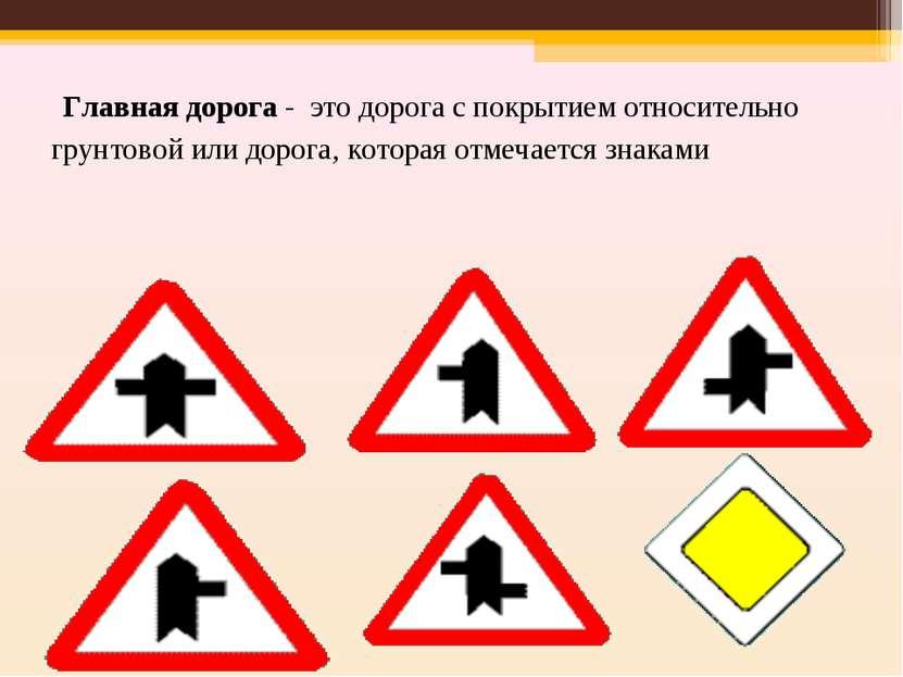 Главная дорога - это дорога с покрытием относительно грунтовой или дорога, ко...