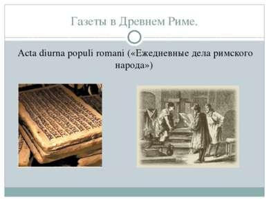 Газеты в Древнем Риме. Acta diurna populi romani («Ежедневные дела римского н...