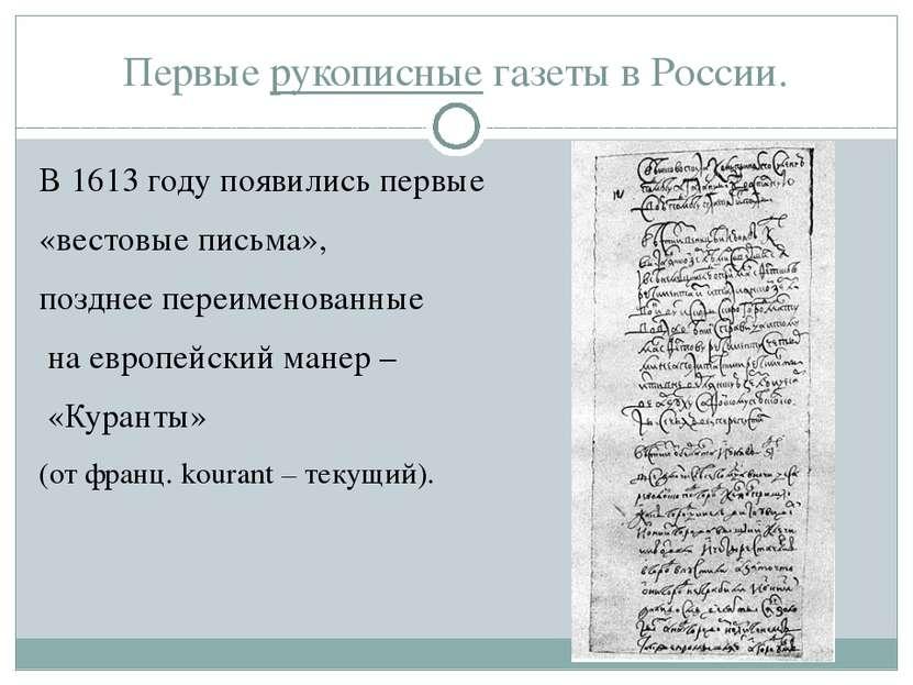 Первые рукописные газеты в России. В 1613 году появились первые «вестовые пис...