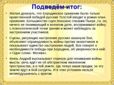 Желая доказать, что Бородинское сражение было только нравственной победой рус...