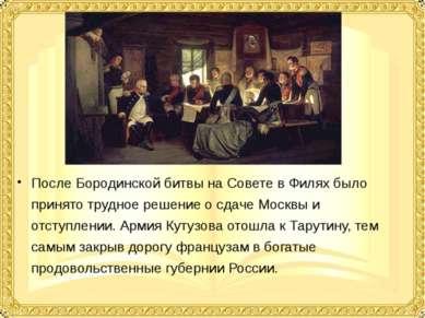 После Бородинской битвы на Совете в Филях было принято трудное решение о сдач...
