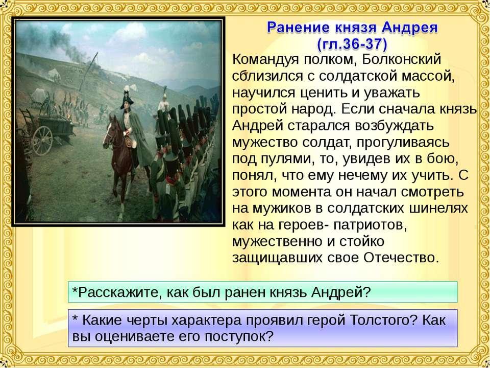 Командуя полком, Болконский сблизился с солдатской массой, научился ценить и ...