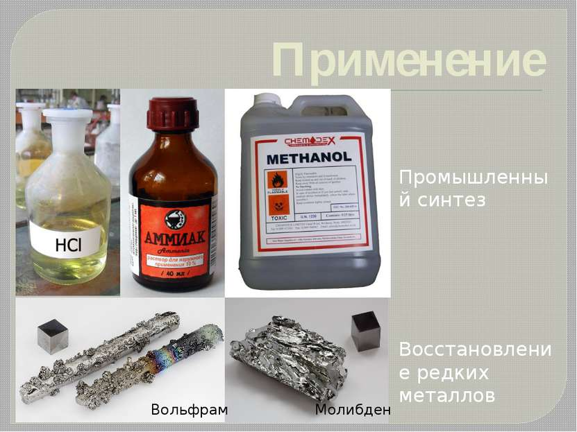 Применение Промышленный синтез Восстановление редких металлов Вольфрам Молибден