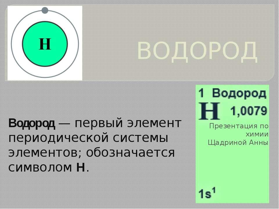 ВОДОРОД Водород— первый элемент периодической системы элементов; обозначаетс...
