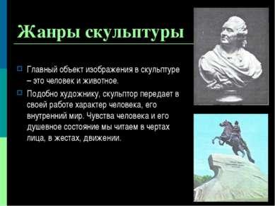 Жанры скульптуры Главный объект изображения в скульптуре – это человек и живо...